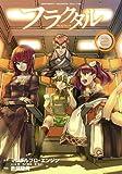 フラクタル(2) (ガンガンコミックスONLINE)