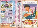 愛天使伝説ウェディングピーチ(7) [VHS]