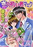 恋の初心者マーク  / 御上 ユノ のシリーズ情報を見る