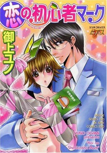 恋の初心者マーク (JUNEコミックス ピアスシリーズ)の詳細を見る