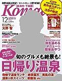 月刊新潟Komachi 12月号(2011年版)