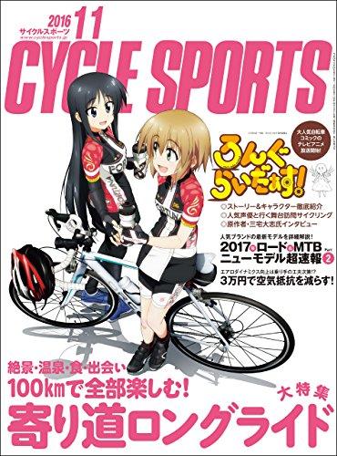 サイクルスポーツ 2016年 11月号