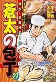 蒼太の包丁 27 (マンサンコミックス)