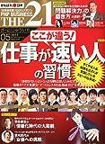THE 21 (ざ・にじゅういち) 2011年 05月号 [雑誌]