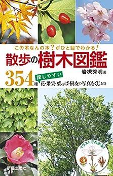 [岩槻秀明]のこの木なんの木?がひと目でわかる! 散歩の樹木図鑑