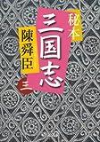 秘本三国志〈3〉 (中公文庫)