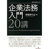 企業法務入門20講 (勁草法律実務シリーズ)