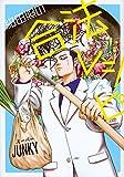 紺田照の合法レシピ(2) (KCデラックス 月刊少年マガジン)