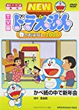 TV版 NEW ドラえもん 春のおはなし 2006 [DVD]