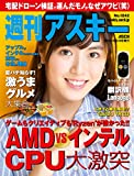 週刊アスキーNo.1242(2019年8月6日発行) [雑誌]