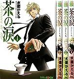 茶の涙 コミック 1-4巻セット (エデンコミックス)