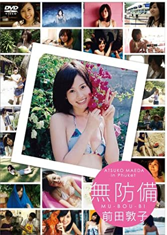 AKB48前田敦子ファーストDVD 「無防備」 (<DVD>)