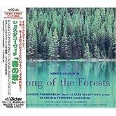 ショスタコーヴィチ:オラトリオ「森の歌」