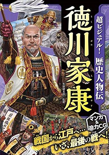 超ビジュアル! 歴史人物伝 徳川家康