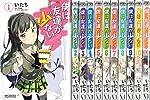 僕は友達が少ない 1-11巻セット (MFコミックスアライブシリーズ)