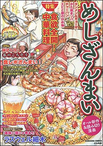 めしざんまい 食欲全開!中華料理 (ぶんか社コミックス)