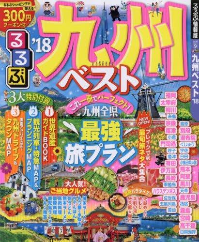 るるぶ九州ベスト'18 (国内シリーズ)