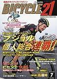 BICYCLE21 2017年 07 月号