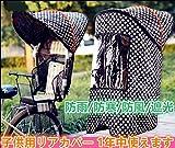 (アスコット) Askotto 1年中使用できる チャイルドシート カバー 子供乗せ自転車 後ろ レインカバー 防水 撥水 防寒 加工 日よけ 虫よけ ヘッドレスト無しでも装着可 折畳み屋根 大きな窓 水玉模様 説明書付き