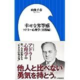 幸せな劣等感: アドラー心理学〈実践編〉 (小学館新書)