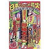 オンダ NEW 日本でつくった手持ち花火100% セット < 世界最大 スパーク 花火 > 【 国産 鮮やか 長持ち 変色花火 】