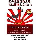この世界を救えるのは日本しかない!: 日本は世界の希望だ!日出る国日本の復活に望みを託す外国人たち 後編