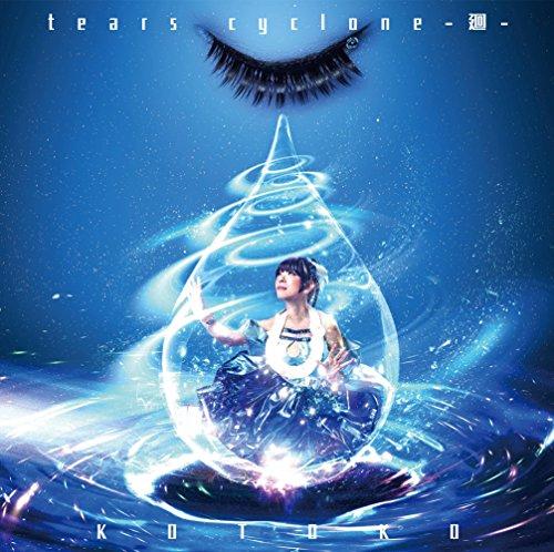 KOTOKO – tears cyclone -廻- [MP3 320 / CD] [2018.06.27]
