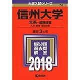 信州大学(文系―前期日程) (2018年版大学入試シリーズ)