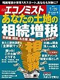 週刊エコノミスト 2014年 7/29号 [雑誌]