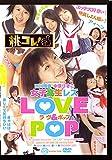女子高生レズ'LOVE&POP [DVD]
