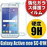 F.G.S 国産ガラス素材 Docomo Galaxy Active neo SC-01H フィルム 強化ガラスフィルム SC-01H ガラスフィルム 硬度9H 厚さ0.33mm 気泡が消える F.G.S正規代理品