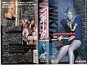 ニキータ(3)マザー/愛【日本語吹替版】 [VHS]