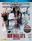 暴瘋語 (2015) (Blu-ray) (香港版) ~ (Blu-ray)