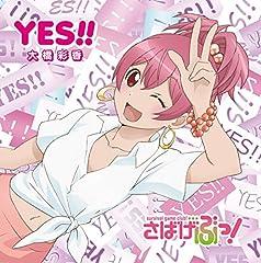 大橋彩香「YES!!」のジャケット画像