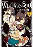 Wizard's Soul 3 ~恋の聖戦(ジハード)~<Wizard's Soul> (コミックフラッパー)