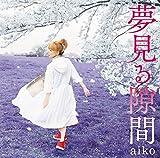 夢見る隙間(通常仕様) - aiko
