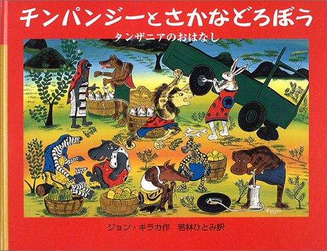 チンパンジーとさかなどろぼう―タンザニアのおはなし (大型絵本)の詳細を見る