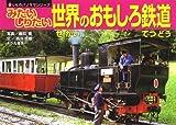 みたいしりたい世界のおもしろ鉄道 (乗りものパノラマシリーズ)