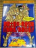 聖闘士星矢黄金伝説 (ジャンプコミックスセレクション)