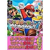 マリオパーティ7 (任天堂ゲーム攻略本)