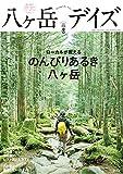 八ヶ岳デイズ vol.8 (GEIBUN MOOKS 958)