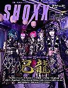 SHOXX(ショックス) 2016年 07 月号()