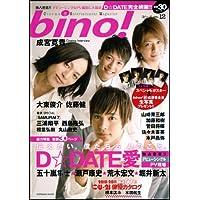 bino! Vol.12 (SOFTBANK MOOK)