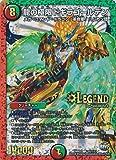 デュエルマスターズ 龍の極限ドギラゴールデン(レジェンドレア・秘1)/革命ファイナル 最終章 ドギラゴールデンvsドルマゲドンX(DMR23)/ シングルカード