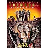 トレマーズ 4 [DVD]