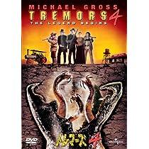 トレマーズ 4 【ベスト・ライブラリー2011年 ホラー映画特集~「本当は聞きたくない!山の怖い話 発売記念」:初回生産限定】 [DVD]