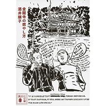 金閣寺の燃やし方 (講談社文庫)
