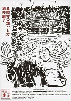 [酒井順子]の金閣寺の燃やし方 (講談社文庫)