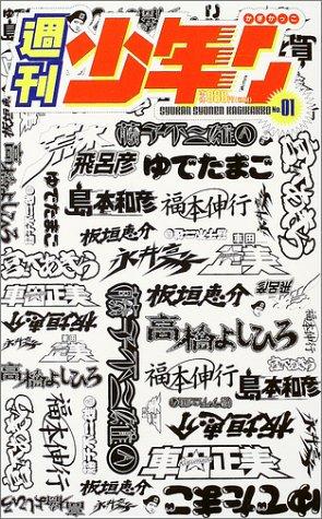 週刊少年『』 (01)の詳細を見る