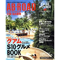 AB・ROAD WEST (エービーロード ウエスト) 2006年 08月号 [雑誌]